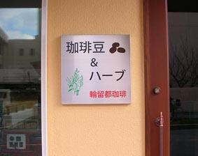 オーニング 珈琲館