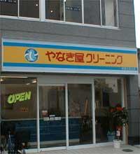 バックリット クリーニング店