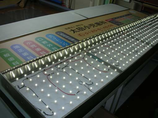 LEDサイン 歯科医院