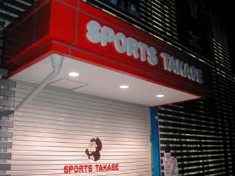 サイン スポーツ用品店