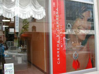 サイン 宝石店