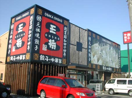 サイン 中華料理店