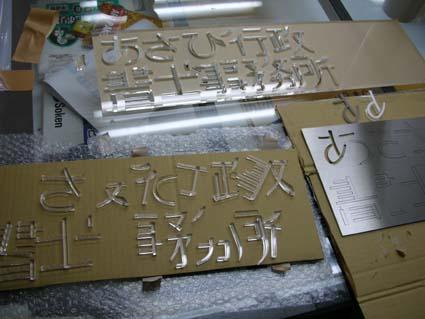 サイン アクリル文字