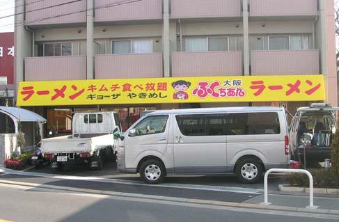 テント ラーメン店