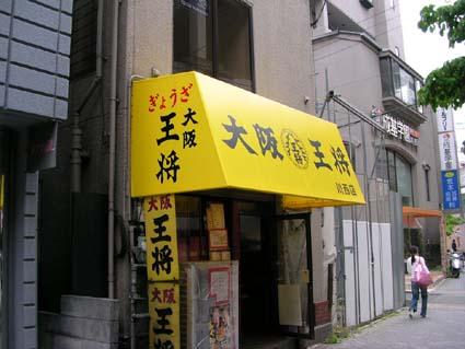 テント 中華料理店