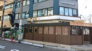 沖縄料理店