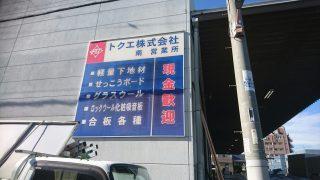 建設資材の会社