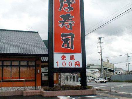 バックリット かっぱ寿司