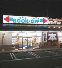 バックリット BOOK・OFF
