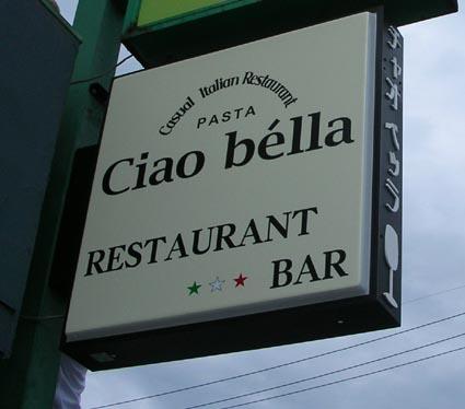 看板 イタリアンレストラン