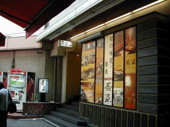 サイン 和食店
