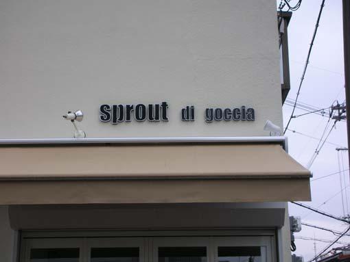 サイン イタリア料理店