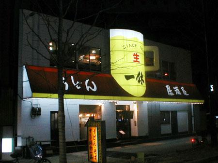 バックリット 飲食店一休