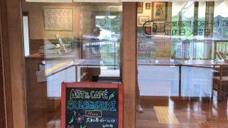 ART&CAFE 水仙月