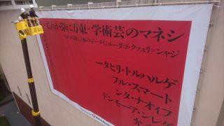 ビルボードサイン